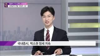 """[기획특집] """"올해가 가기 전에 수익 보자!"""" 강현균의 연말"""