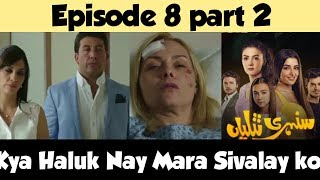 Sunehri Titliyan Episode 8 | Sunehri Titliyan Episode 8 part 2 | Turkish Serirs