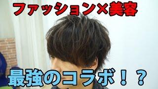 オシャレ男子の髪型をかっこよくしたら更にかっこよくなった【げんじ×もるさん】