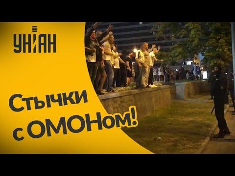 Стычки с ОМОНом в центре Минска вечером 9 августа