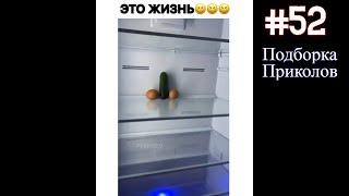 Приколы I Подборка приколов I 10 МИНУТ СМЕХА ДО СЛЕЗ 2021 I Ржака #52