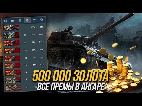 ЭТОТ ПАРЕНЬ НАКРУТИЛ 500 000 ЗОЛОТА!!! WoT Blitz