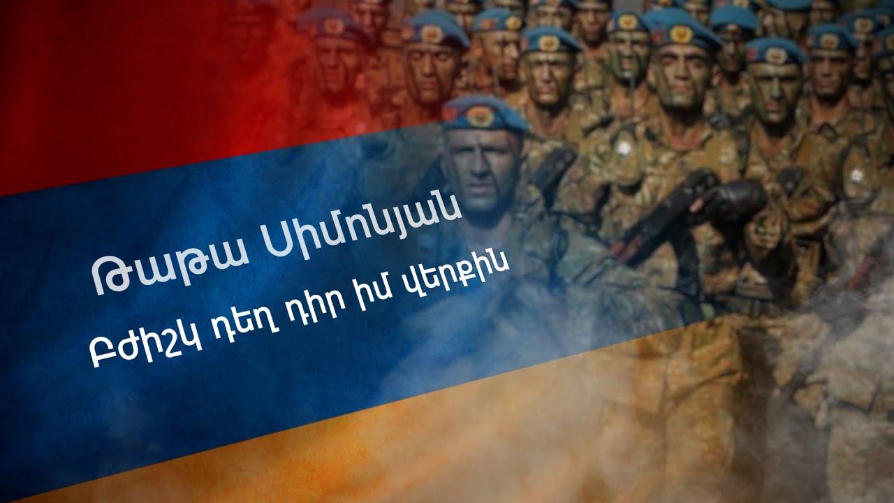 Download Tata Simonyan - Bjishk degh dir im verqin