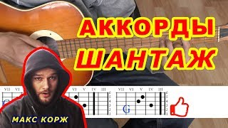 ШАНТАЖ Аккорды   МАКС КОРЖ ♪ Разбор песни на гитаре ♫ Бой Текст
