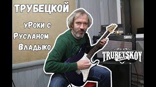 уРоки с Русланом Владыко (Trubetskoy) — Трубецкой