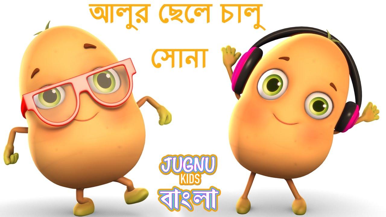 আলুর  ছেলে চালু সোনা   Aaloo Kachaloo   Bengali Rhymes for Children