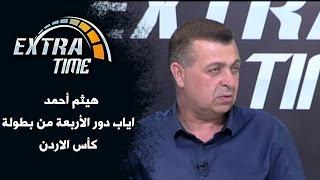 هيثم أحمد - اياب دور الأربعة من بطولة كأس الاردن