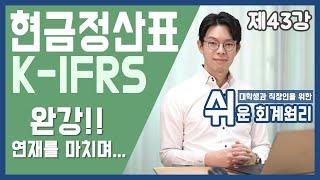 [완강!] K-IFRS…