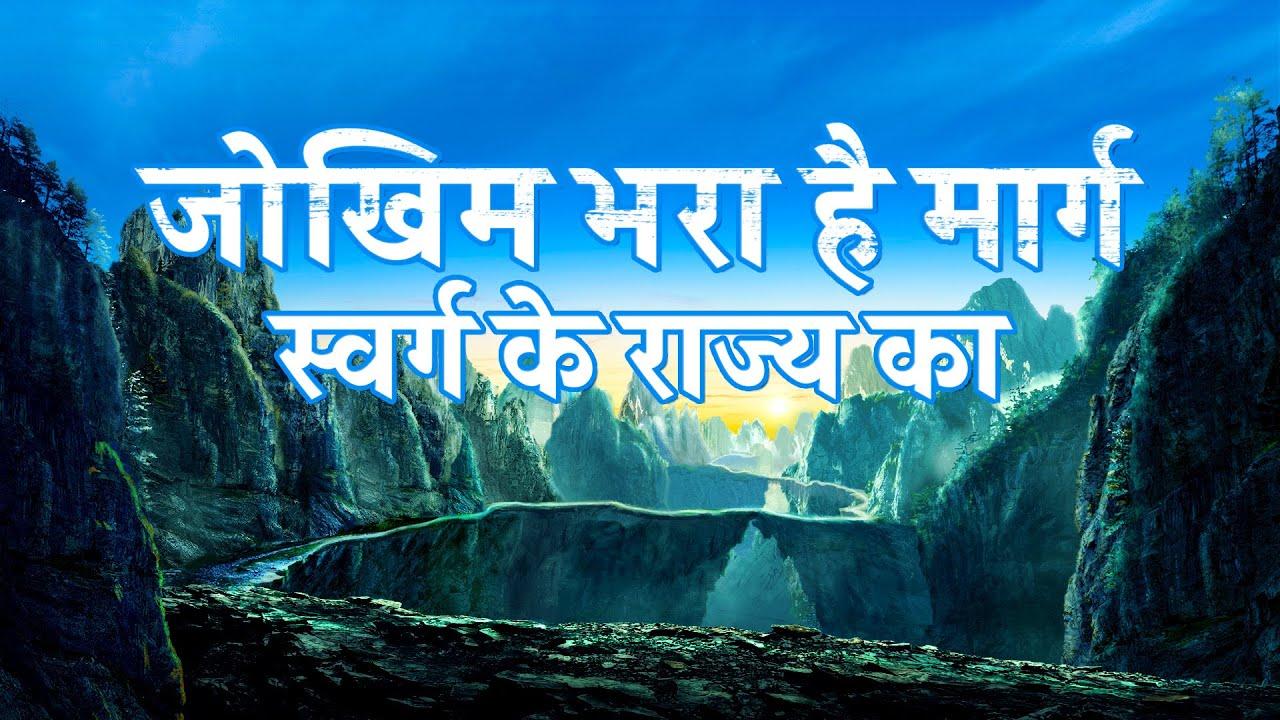 Hindi Gospel Movie | जोखिम भरा है मार्ग स्वर्ग के राज्य का