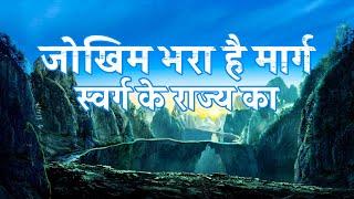 Hindi Gospel Movie | जोखिम भरा है मार्ग स्वर्ग के राज्य का | God Is With Us
