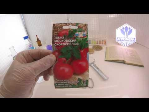 Старые сорта овощей l огурцы сорта, томаты сорта, горох