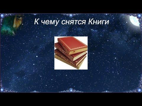К чему снятся Книги (Сонник)