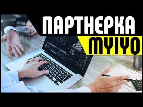 Партнерка опросника Myiyo. Заработок на опросах в Интернете и реферальной программе