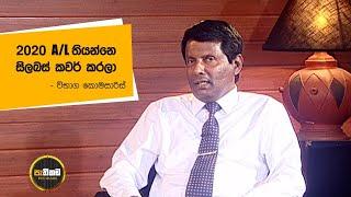 Pathikada - 30.4.2020 Asoka Dias interviews B. Sanath Pujitha, Derector General of Examinations Thumbnail