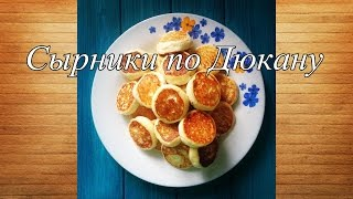Сырники по диете Дюкана