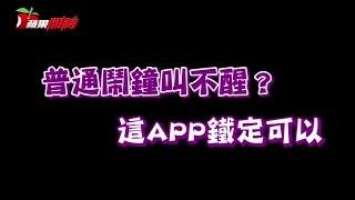 普通鬧鐘叫不醒? 這APP鐵定可以   台灣蘋果日報