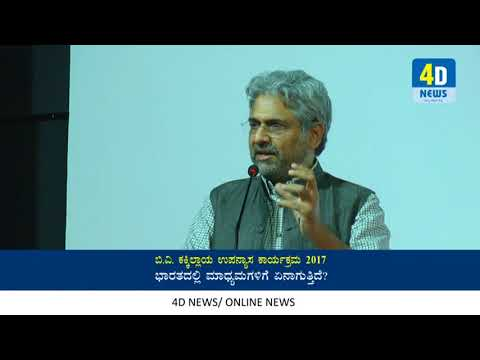 Siddharth Varadarajan in Mangalore- What is Happening to the Media in India?