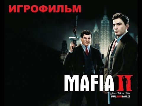 Mafia 2-►ИГРОФИЛЬМ►[RUS]