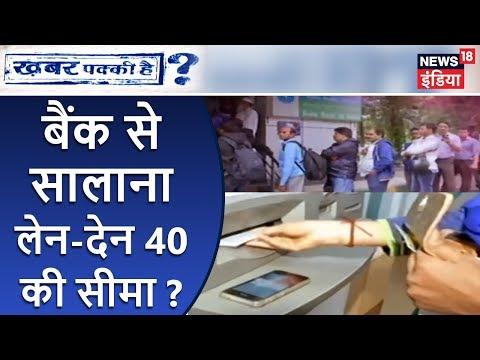 बैंक से सालाना 40 लेन-देन की सीमा? | Khabar Pakki Hai? | News18 India
