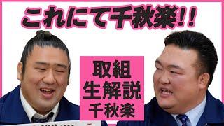 親方ちゃんねる取組解説(令和3年一月場所)<千秋楽>