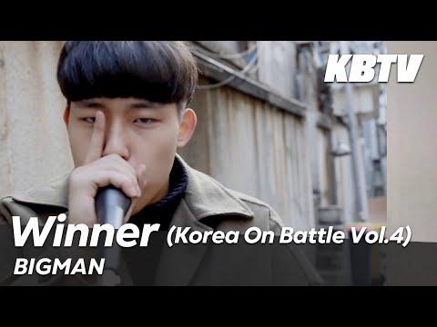 Bigman | Korea On Battle Vol.4 Winner | Shout out