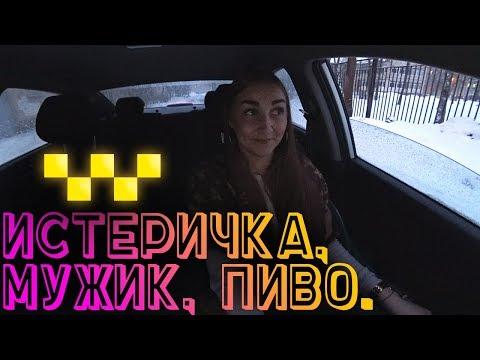 ИСТЕРИЧКА, МУЖИК И