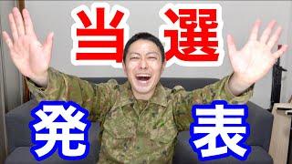 【抽選結果】南三陸ギフト抽選の当選者を発表ーーー!