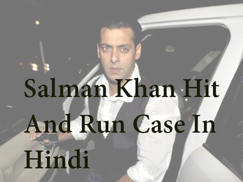 Salman Khan Hit and Run Case | IPC Section 304A and Section 306 In Hindi - YouTube