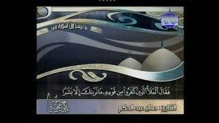تلاوة مؤثرة من سورة هود بصوت الشيخ صابر عبدالحكم