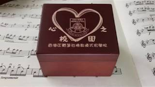 Publication Date: 2019-01-23   Video Title: 「三好歌」 -  香海正覺蓮社佛教陳式宏學校