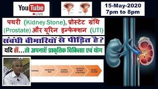 प्रोस्टेट ग्रंथि (Prostate), पथरी (Kidney Stone) और यूरिन (UTI) की बीमारी में प्राकृतिक उपचार अपनाएं