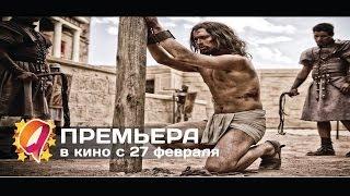 Сын Божий (2014) HD трейлер | премьера 27 февраля