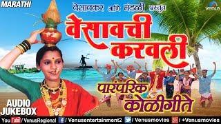 Vesavachi Karavali | Paramparik Koligeete | Vesavkar & Mandali | Jukebox | Superhit Marathi Songs