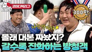 [티비냥] 박규선 :