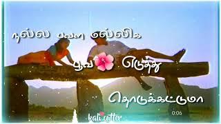 #podi nadaiya poravare OLd whatsapp status