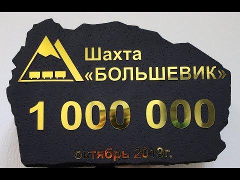 "На шахте ""Большевик"""