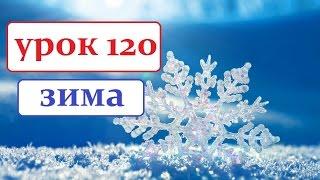 Французский язык.Урок 120  ЗИМА!!!