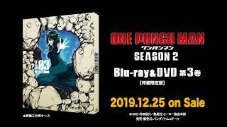 『ワンパンマン』第2期 Blu-ray & DVD 3 収録SPECIAL CD/オーディオドラマ【試聴用サンプルボイス】