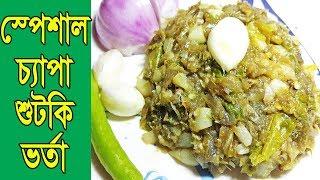 স্পেশাল চ্যাপা শুটকি ভর্তা | Shutki Vorta | Bangladeshi Chepa Shutki Vorta