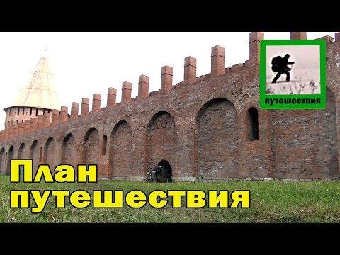 Путешествие по Смоленской области, план