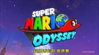 [瑪莉歐 奧德賽] Jump Up, Super Star!{中文字幕}預告片動畫BY:Nintendo