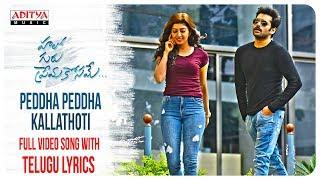 Peddha Peddha Kallathoti Vertical Full Song With Telugu Lyrics | Hello Guru Prema Kosame