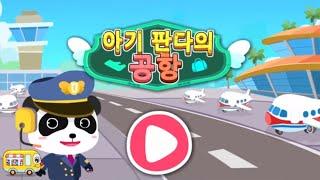 *NEW*키키묘묘 아기 공항|베이비버스 앱 동영상|Ba…