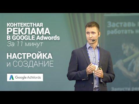 Контекстная реклама в Гугл Адвордс за 11 минут - настройка и создание Google Adwords