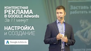 видео Adwords Google: настройка контекстной рекламы