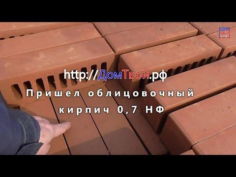Облицовочный кирпич 0,7 НФ Голицынского завода  - Домтвой РФ