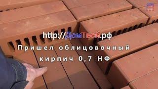 видео кирпич облицовочный голицыно