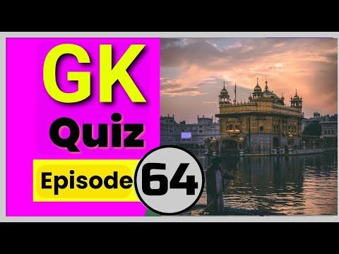 GK Quiz Ep 64 | General Knowledge | सामान्य ज्ञान प्रश्नोत्तरी | GK for competitive exams Quiz Test