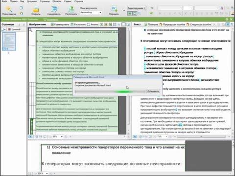 Как отсканированный документ перевести в формат word для редактирования