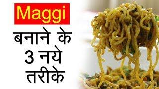 3 नये स्वाद में मैगी कैसे बनाये | Maggi Banane Ka Tarika